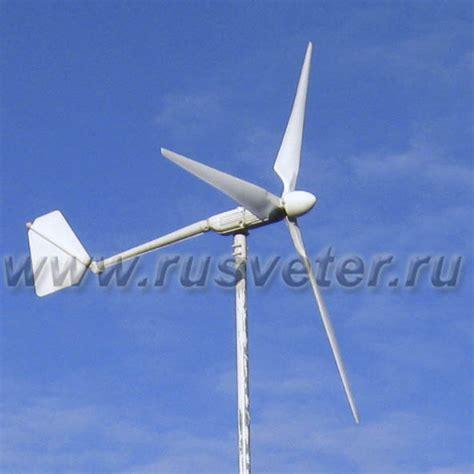 Купить ветрогенератор для дома по выгодной цене в интернетмагазине