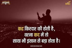 New 8 Hindi Quo... Hindi Ako Cute Quotes