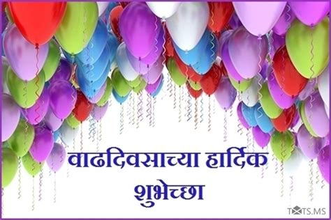 marathi birthday sms birthday wishes text messages  whatsapp txtsms