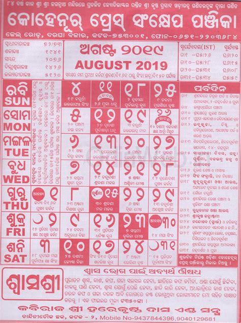 kohinoor calendar august odia calendar