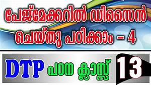 Dtp Padhana Class    Pagemaker Dtp Malayalam Tutorial Part 13