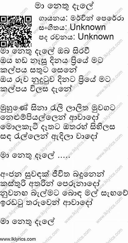 Perera Mervin Nethu Dale Ma Songs Lyrics