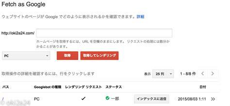 サイトの Css および Js ファイルに Googlebot がアクセスできるようにいたしました♪