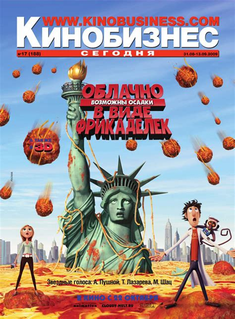 cloudy   chance  meatballs  poster