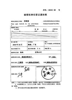 Invitation Letter For F China Visa - Buy Invitation Letter