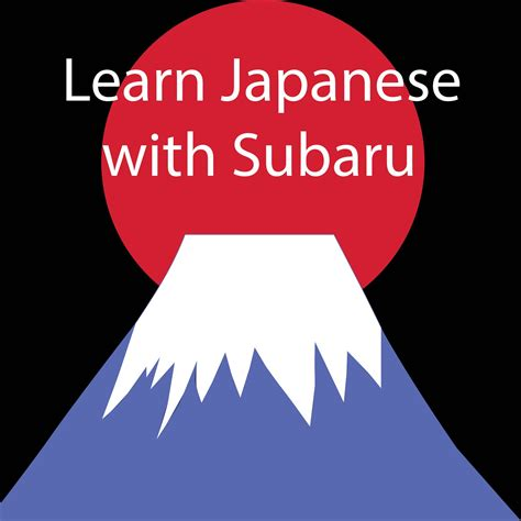subaru japanese logo pod fanatic podcast learn japanese with subaru