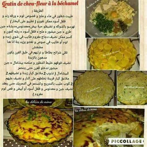 Allah yfarhek okhti oum walid. Épinglé par noura sur oum walid | Recettes de cuisine, Recette
