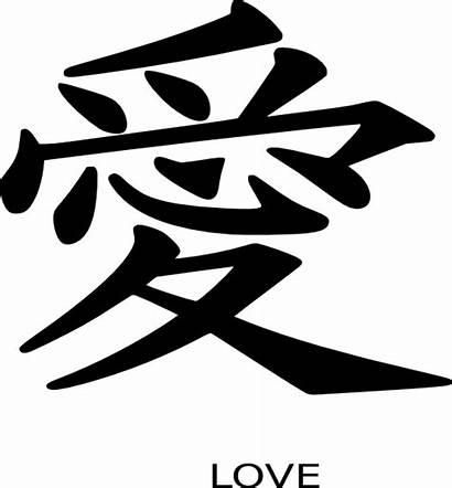 Symbol Japanese Kanji Symbols Peace Tattoos Chinese