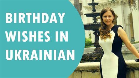 birthday wishes  ukrainian  youtube