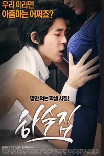 film horor jepang hot sub indo free download film korean movie boarding house 2014