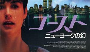 ゴースト ニューヨークの幻 映画 主題歌 に対する画像結果