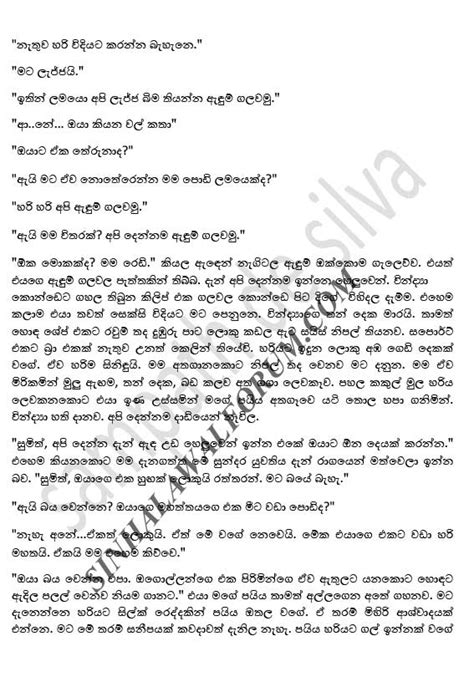 wal katha lokaya husbands loan