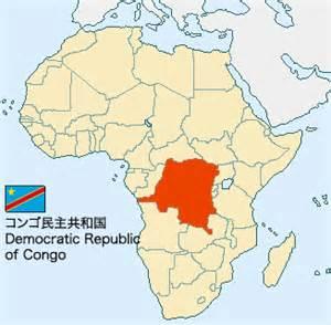 コンゴ:コンゴ民主共和国: より詳しい ...