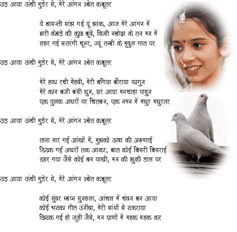 shwet kabootar geeta kavitacom poem shwet kabootar hindi