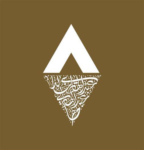 20 creative arabic typography logo design inspiration