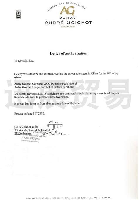 letter of authorization 2 authorization quotes quotesgram 34121