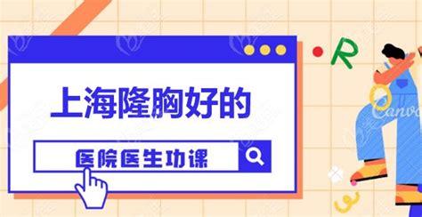 上海哪家医院做胸比较好?假体隆胸和自体脂肪丰胸好的医院医生都说说呗_最热整形行业新闻话题 - 美佳网