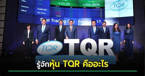 TQR คืออะไร หุ้นใหม่ เทรดวันแรก ราคาพุ่งสุดแรง 200% แซงแซง ...