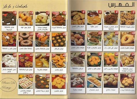 livre de cuisine samira pdf samira special cake et cookies quot en arabe quot سميرة كعك و