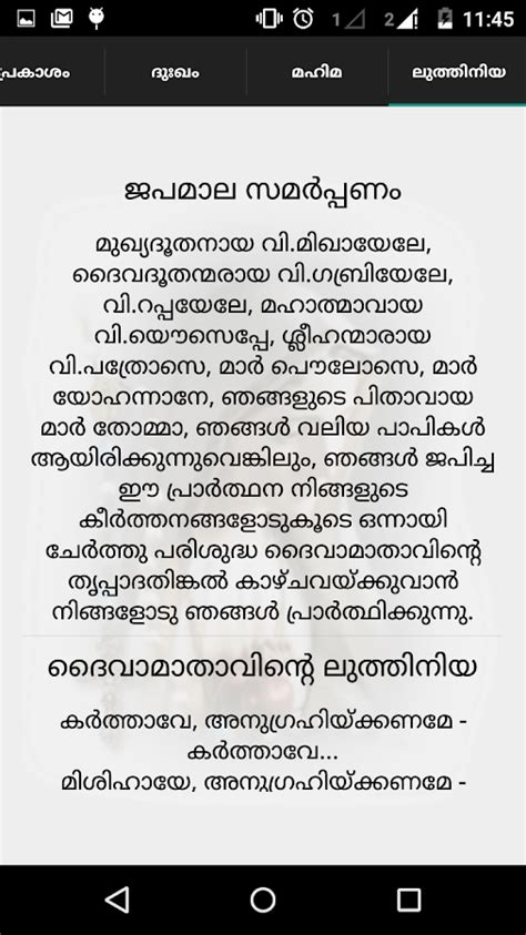 Malayalam Prayers  Android Apps On Google Play