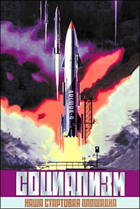 computing   soviet space program