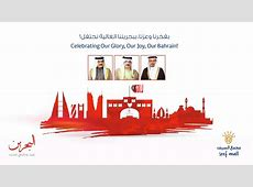 Happy Bahrain National National Day YouTube