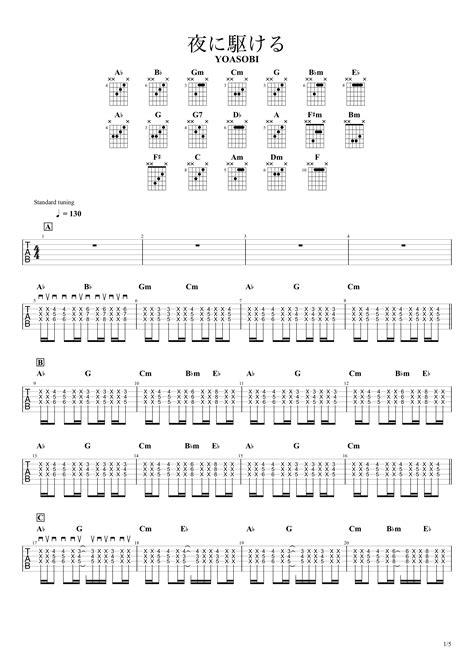 夜 に 駆ける ギター