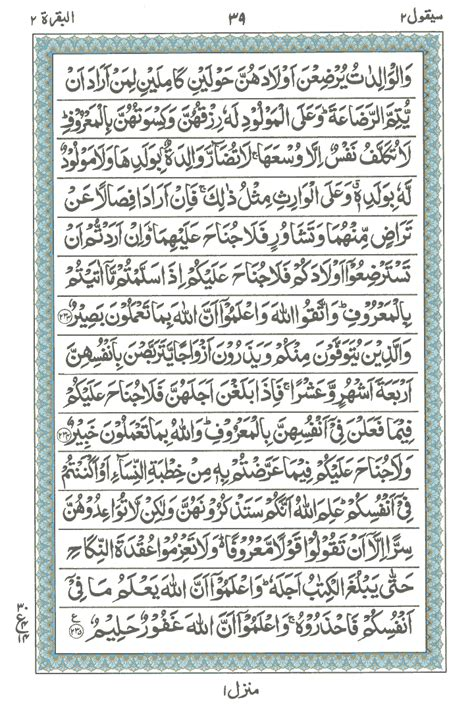 surah  baqara  read holy quran
