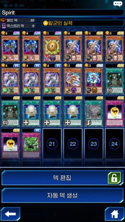 aster deck recipe spirit caller spirit deck recipe yugioh duel links gamea
