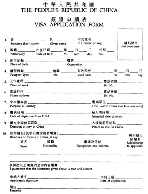 Appendix F: The People's Republic of China Visa
