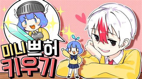 픽셀공주 쁘띠허브 키우기 ㅋㅋㅋ 진짜 작아서 귀엽다. (마인크래프트) [태경]