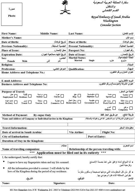 saudi visa application form apply for hajj umrah visa download saudi arabia visa form