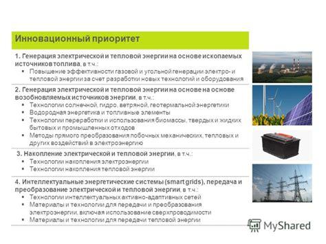 О новых технологиях хранения энергии. Что придёт на смену литийионным батареям? СевТроллейбусСевТроллейбус