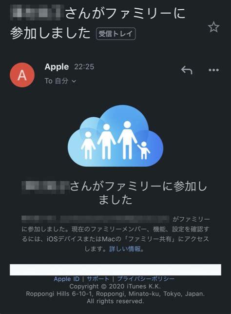 アップル ミュージック ファミリー 追加