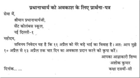 write  application letter  principal