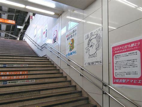 横浜 駅 アマビエ