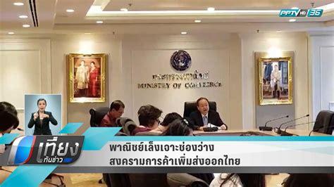 พาณิชย์เล็งเจาะช่องว่างสงครามการค้าเพิ่มส่งออกไทย : PPTVHD36