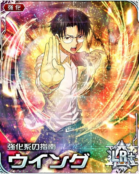 Maybe you would like to learn more about one of these? Hunter x Hunter | Wing | HxH mobage cards | ウイング/強化系の指南 in ...