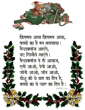 christmas ki poem in hind in images poem in festival collections