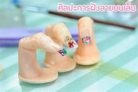 nail art academy phayathai nail art thai