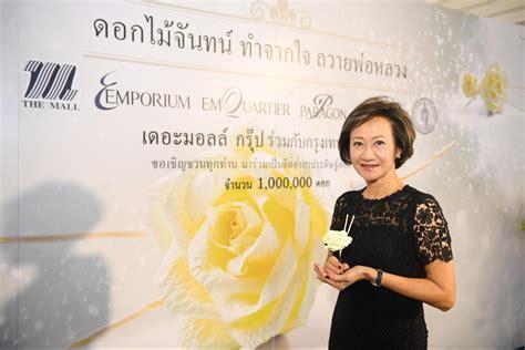 เดอะมอลล์ กรุ๊ป เชิญจิตอาสาร่วมประดิษฐ์ดอกไม้จันทน์ ๑ ล้าน ...