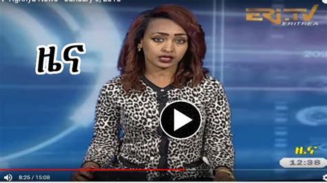 video eritrea eri tv news january   eastafrocom