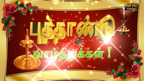 Happy Tamil New Year 2018,Wishes,Whatsapp Video,Greetings,Animation ...