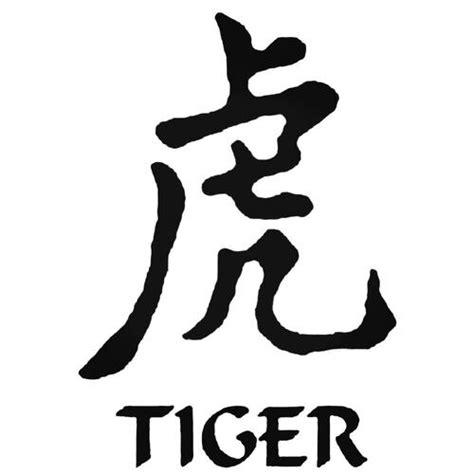 zodiac tiger kanji symbol decal sticker