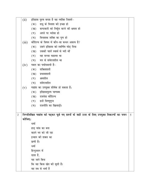 hindi paper   class  cbse   studychacha