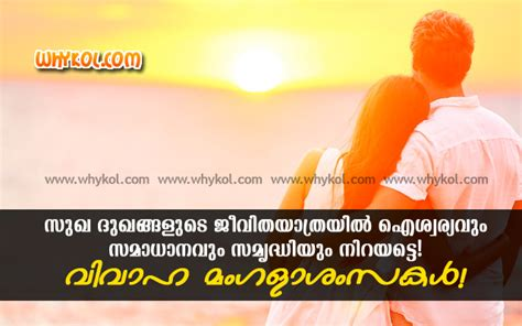 malayalam wedding wishes