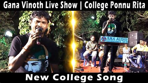 College Ponnu Rita New Song