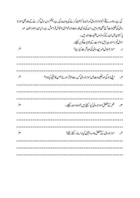 urdu comprehension worksheets for grade 2 urdu tcspgnn page 2