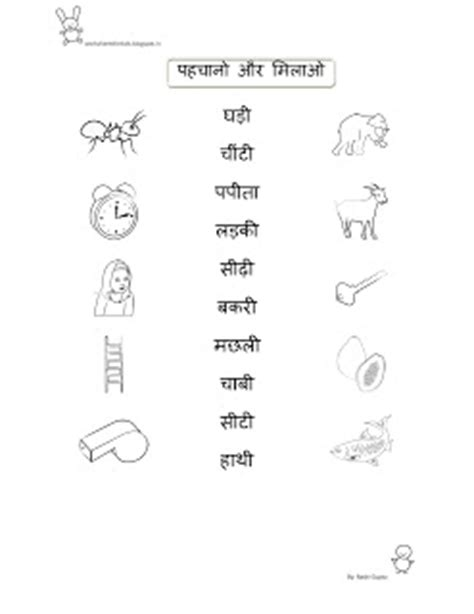 free fun worksheets for kids free fun printable hindi worksheet for class i ई क म त र