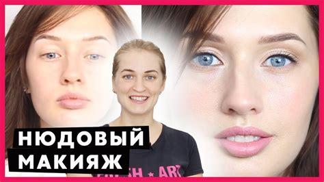 Нюдовый макияж как делать пошаговое описание для начинающих